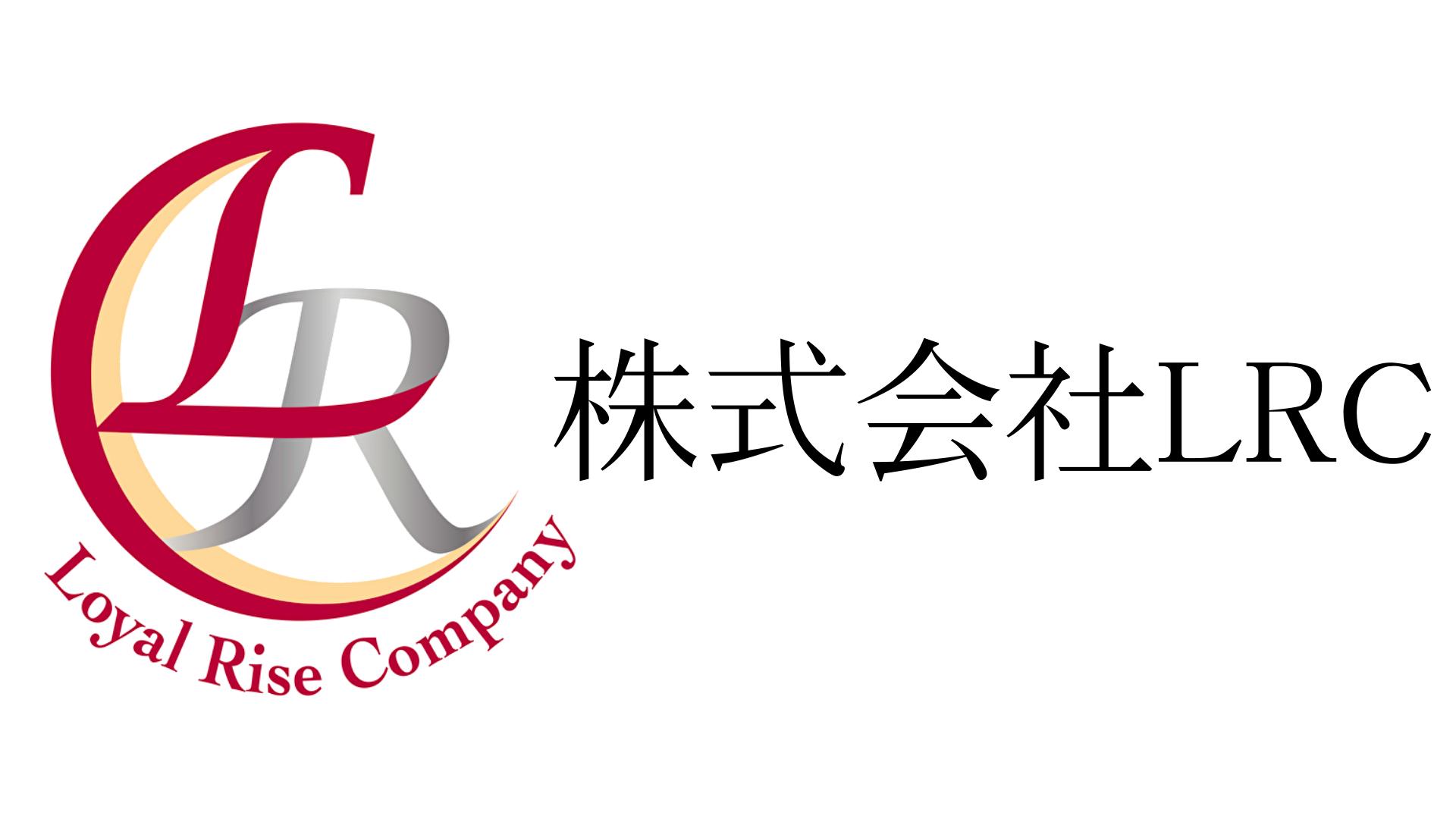株式会社LRC